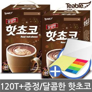 티브레 달콤한 핫초코 60T+60T+포스트잇
