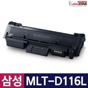 재생토너 MLT-D116L SL-M2625 M2626 SL-M2675FN d116l