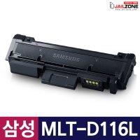 재생토너 MLT-D116L SL-M2625 M2626 M2675 d116l D116