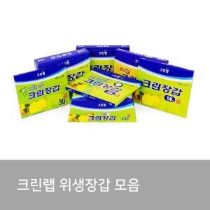 크린�N/위생장갑/크린위생장갑/소/중/일회용 비닐장갑