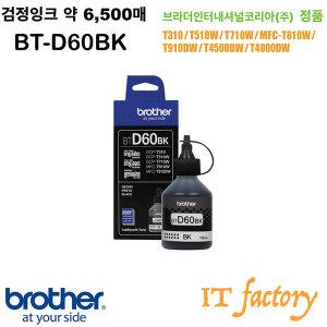 BROTHER BT-D60BK 브라더인터내셔널코리아 정품/IF