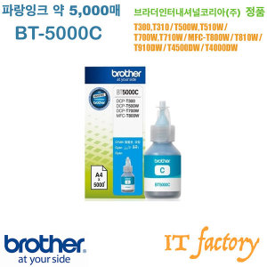 BROTHER BT-5000C 브라더인터내셔널코리아 정품/IF