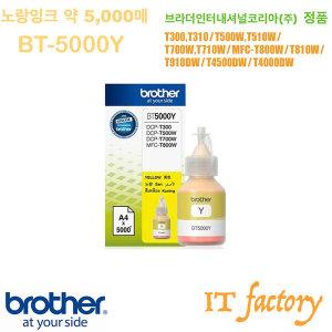 BROTHER BT-5000Y 브라더인터내셔널코리아 정품/IF