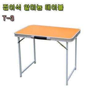 알미늄 접이식 테이블 T-3형 (70 48 60) 더줌플러스