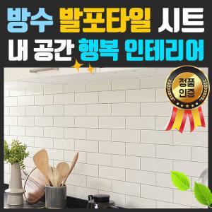 현대시트 발포타일 시트지 방수 주방 욕실 인테리어