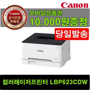 캐논 LBP623CDW 상품권10000원 컬러 레이저 프린터