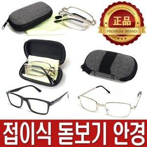 당일발송 휴대용 돋보기안경테 접이식 돋보기 안경