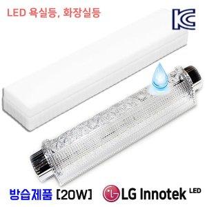 LED 욕실등 화장실등 국산 LG칩 방습 20W 프리미엄