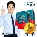 종근당건강 본사 프로메가 기억력오메가3 3박스 3개