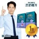 종근당건강 본사 프로메가 오메가3 파워 2박스 (4개