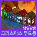 어린이집 크리스마스 조명 LED 무드등 장식 만들기