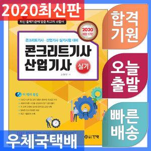 건기원/콘크리트기사 콘크리트산업기사 실기 2020