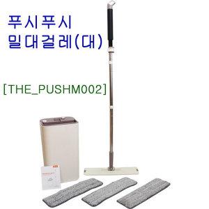 푸시푸시맙 밀대걸레(대형) /THE_PUSHM002 더줌플러스