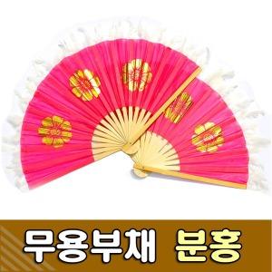 무용부채 분홍 / 부채춤부채 깃털부채 운동회부채