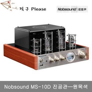 Nobsound MS-10D블루투스 재생 진공관_원목색 관세포함