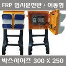 FRP완제품-3025/임시분전반/가설/층간/이동형/이동식
