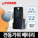 풀파워 무선 전동전지가위 배터리/충전베터리