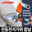 풀파워 무선 전동전지가위 칼날/윗칼날/상단칼날