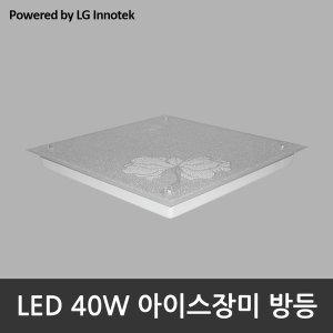 LED 40W 아이스장미 방등 (LG 철판)