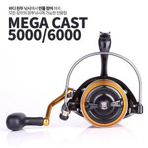 금양  메가캐스트 5000/6000 (MEGA CAST) 스피닝릴