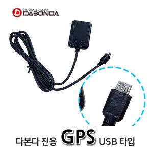 다본다 블랙박스 전용 GPS안테나 USB타입