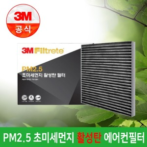 3M PM2.5 초미세먼지 활성탄 에어컨 전차종 차량 필터