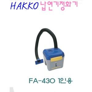하코 /납연기 정화기/ FA-430 닥트포함