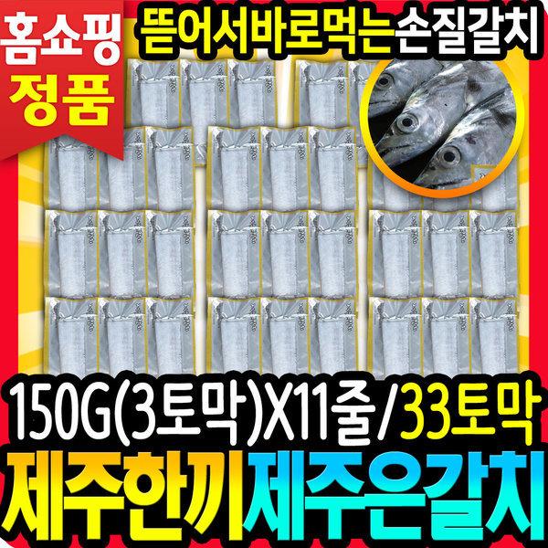 TV 제주한끼 제주 은갈치 손질갈치 150gx33토막(팩)