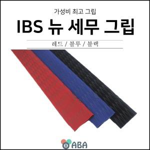 세무그립 / IBS그립 / 뉴 수제그립 / 버터무늬