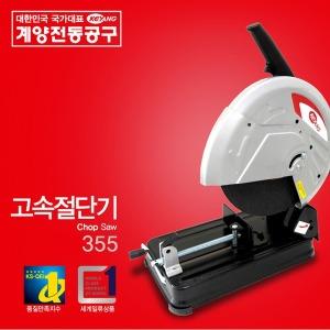 계양 고속절단기 355/14` 절단기 절삭기 파이프절단기