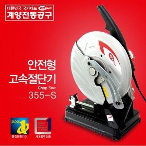 계양 고속절단기 355S/14` 절단 절삭기 파이프절단기