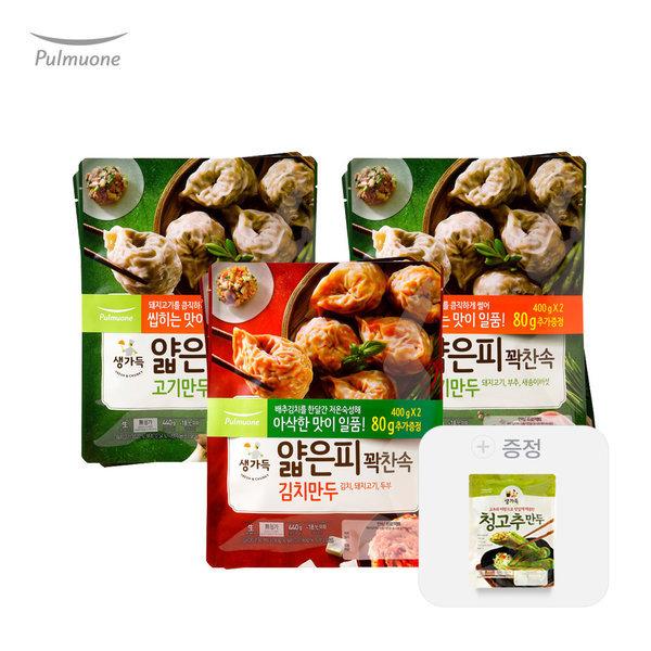 얇은피만두 혼합 6봉 (고기4개+김치2개) +(증정)