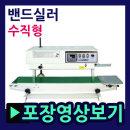 SB-770DV 수직형실링기 밴드실링기 밴드포장기 밴딩기
