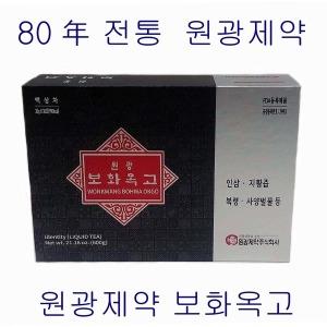원광제약 보화옥고(20g 30포)600g/80년 전통의 제품
