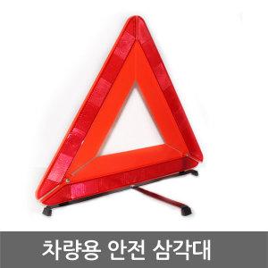 차량용 안전 삼각대/삼각대/자동차 삼각대