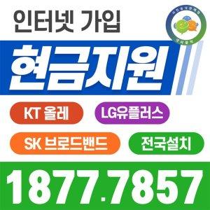 KT LG SK 인터넷가입 현금사은품지원 공식인증점