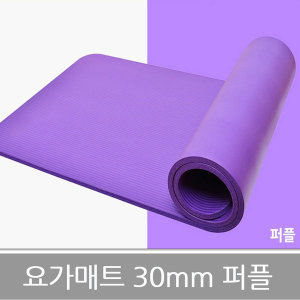요가매트 30mm 퍼플 필라테스 운동용 쿠션 메트 추천