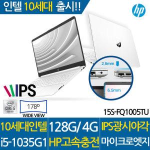 15S-FQ1005TU 인텔 10세대 i5-1035G1/4G/SSD 128G/HD그래픽/광시야각/FREEDOS/당일발송/퀵가능/ 휴렛팩커드