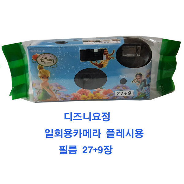 디즈니요정 필름카메라 1개/필름27+9장/플래쉬용