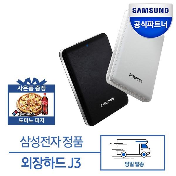 SM 삼성전자 정품 외장하드 J3 4TB :당일출고: