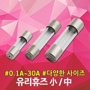 DJ전기조명 유리휴즈 퓨즈 휴즈 홀더 0.1A~30A 유리관