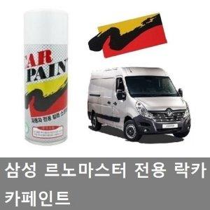 대성부품/삼성 르노마스터 카페인트/락카/전용/마스터