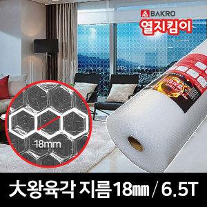 2019년 투명열지킴이 왕육각 창문 단열뽁뽁이/1+1할인