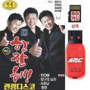 SD카드 한잔해 관광디스코 100곡 효도라디오 mp3 노래