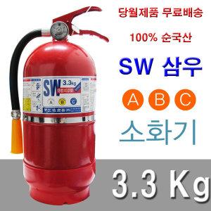 SW/삼우소화기/3.3kg/ABC분말소화기/가정용/소화기