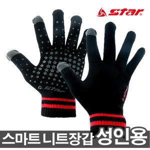 스타 니트장갑 성인용 스마트터치 겨울장갑 방한장갑