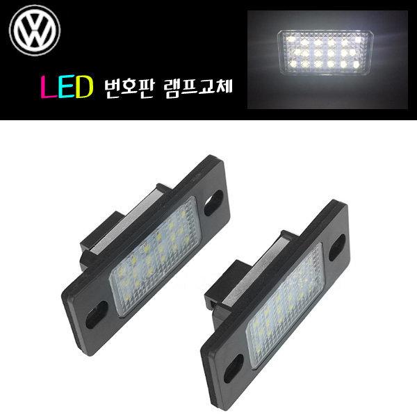폭스바겐 LED 번호판 램프 티구안 골프 5D 파사트 라