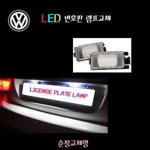 폭스바겐 라이센스 램프 LED라이트 램프 튜닝 투어링