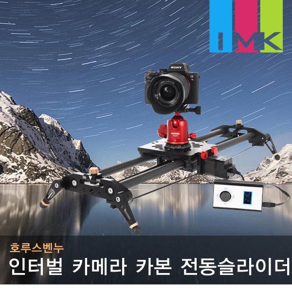 호루스벤누 인터벌 카메라 카본 전동슬라이더 ELS-100