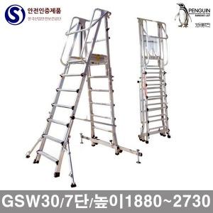 안전난간 사다리 GSW30/7단 작업발판 고소작업대 발판